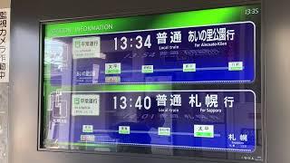 JR北海道 太平駅 改札口 LCD発車標(発車案内ディスプレイ) その1