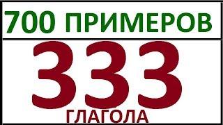 333 ГЛАГОЛА - 700 ПРИМЕРОВ. ПРАВИЛЬНЫЕ И НЕПРАВИЛЬНЫЕ ГЛАГОЛЫ АНГЛИЙСКОГО ЯЗЫКА. АНГЛИЙСКИЙ ЯЗЫК