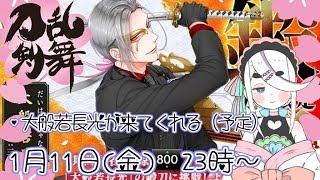 【Vtuber】刀剣乱舞雑談 #22【おいでよ!大般若長光くん】