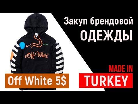 Закуп брендовой одежды в Стамбуле (Лалели/Мертер/Гранд Базар/Османбей)