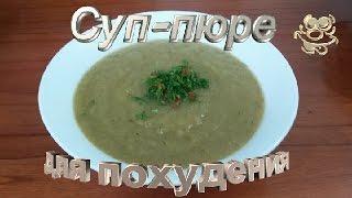 Суп пюре для похудения
