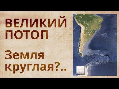Dowód katastrofy planetarnej 1630 ... 1686 lat