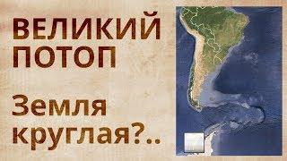Свидетельства планетарной катастрофы 1630...1686 годов