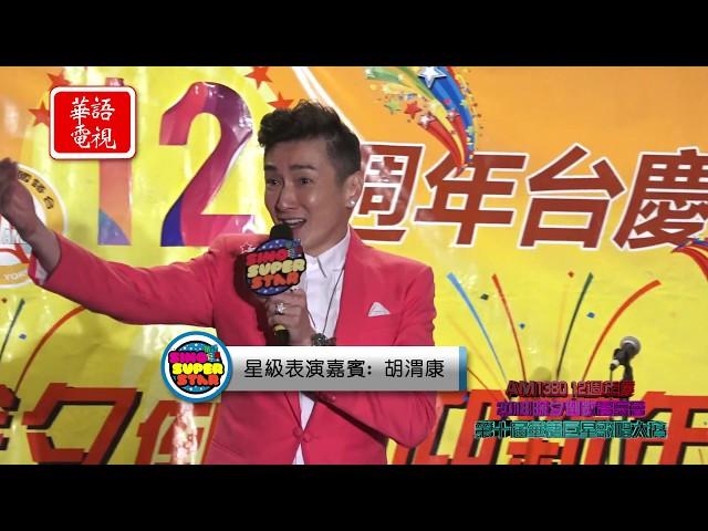 第十屆華語巨星歌唱大賽總決賽/AM1380 12週年台慶/2018除夕餐舞會 Part 7