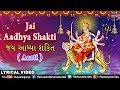 Jai Aadhya Shakti | Ambe Maa Ni Aarti With Lyrics | Mahendra Kapoor & Damyanti | Best Gujarati Aarti