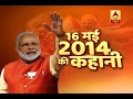 16 May 2014: Watch the winning story of PM Modi