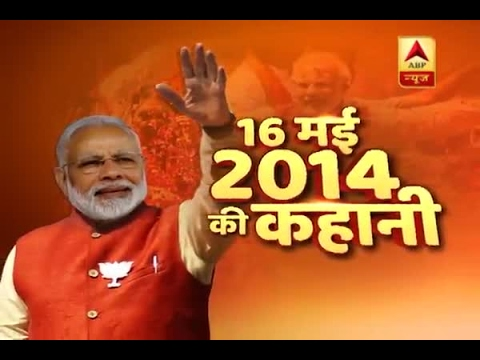 16 May 2014: Watch the winning story of PM Modi
