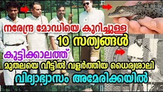 Top 10 Unknown Facts about Narendra Modi, Indian Prime Minister | മോഡിയെ കുറിച്ചുള്ള 10 സത്യങ്ങള്