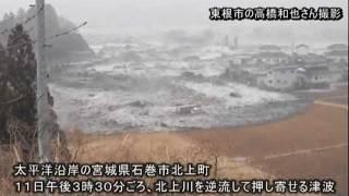 【東日本大震災】宮城県石巻市に大津波 thumbnail