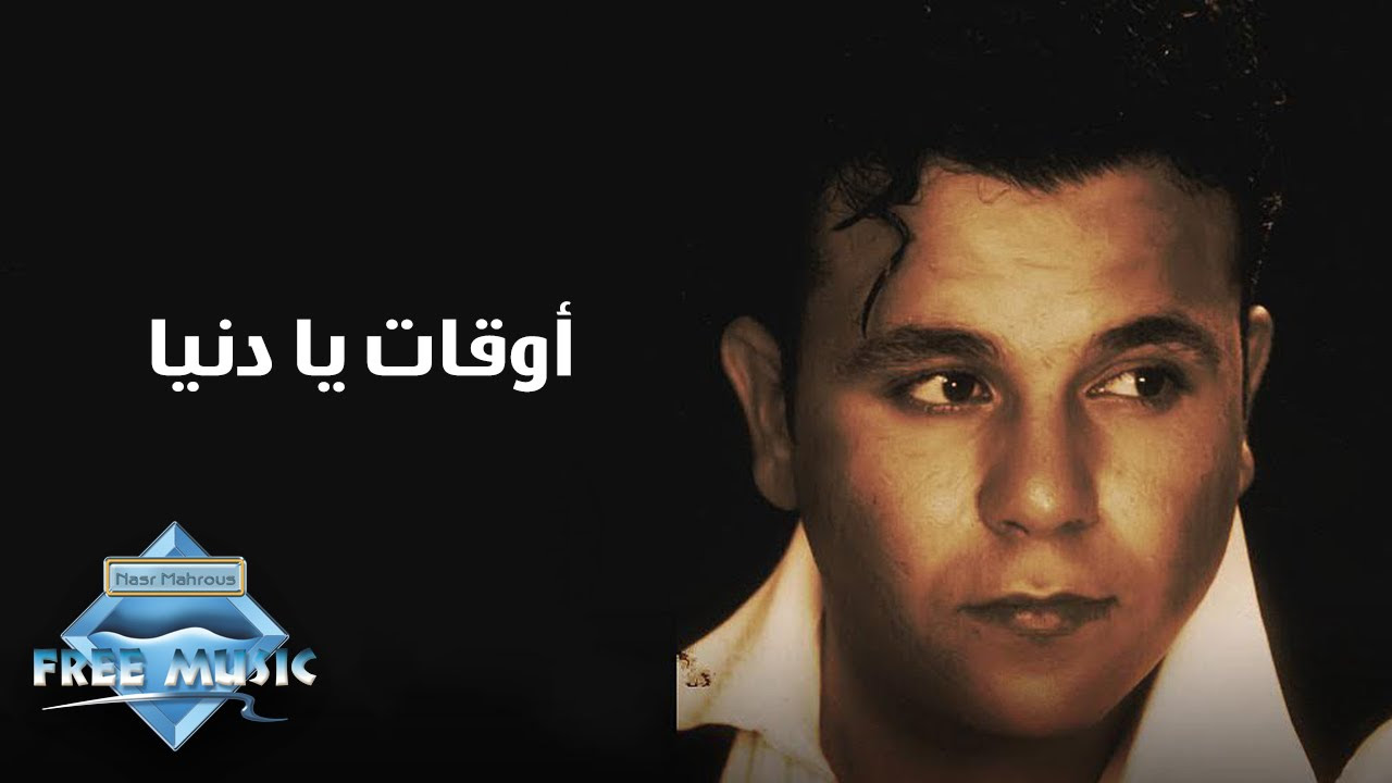 Mohamed Fouad - Aw2at Ya Donya | محمد فؤاد - أوقات يا دنيا