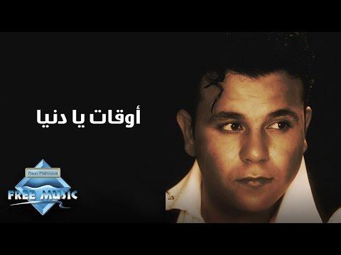 Mohamed Fouad - Aw2at Ya Donya   محمد فؤاد - أوقات يا دنيا