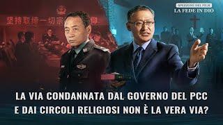 La via condannata dal governo del PCC e dai circoli religiosi non è la vera via?