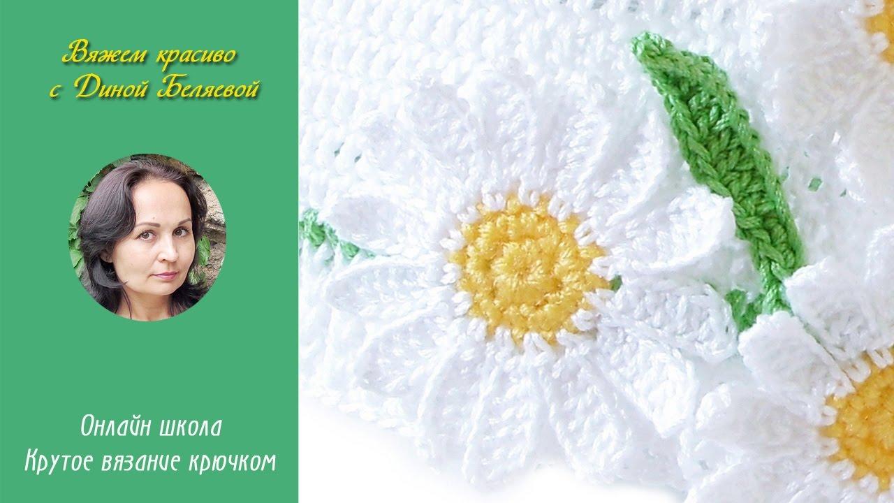как связать ромашку крючком включите субтитры How To Crochet Camomile Flower Diy Crafts Tutorial