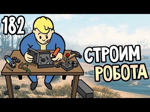 Fallout 4 Automatron Прохождение На Русском #182 — СТРОИМ РОБОТА