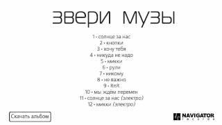 Звери / Zveri - Музы (Аудио) thumbnail