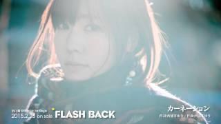 出口陽(でぐちあき) SKE48卒業後第一弾シングル 「FLASH BACK」全曲試...