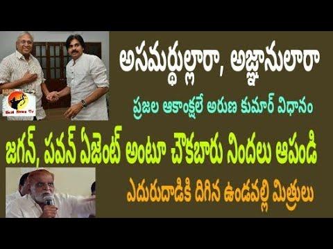   Ashok kumar jain   Allu Bobby   Cherukuri Rama Rao  east news tv 