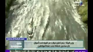 بالفيديو..وزير البيئة: مياه شرب أسوان طبيعية والتلوث يطال الكائنات المائية..و«موسى» يداعبه بفيروس الأسماك