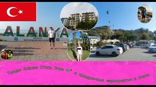 Турция Алания Отель Энки 4 и праздничные мероприятия в отеле Выпуск 15