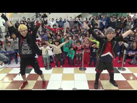 【踊ってみたらラッキー!キュータマダンシング!】幡野智宏くんと大西洋平くんとアリオ鳳のお友達