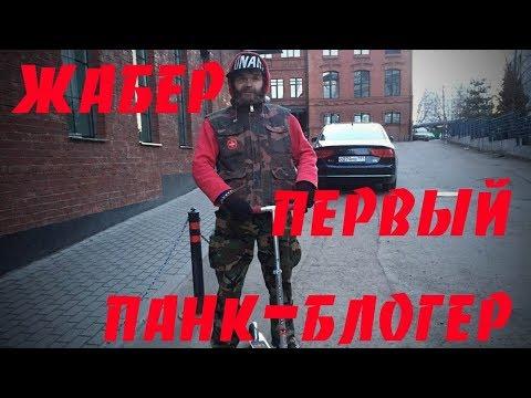 Панк  90ых Жабер/Интервью