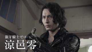 絶狼<ZERO> -DRAGON BLOOD-』メインキャスト総登場の予告編が解禁! ...