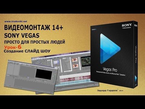 Урок 6. Создание слайд шоу в Sony Vegas.