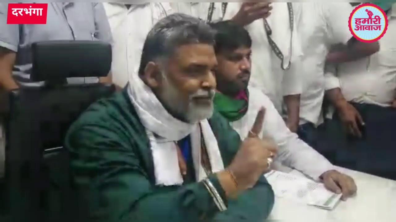 PM Modi - CM Nitish पर भड़के Pappu Yadav, दिया ये बड़ा चैलेंज | Hamari Aawaz