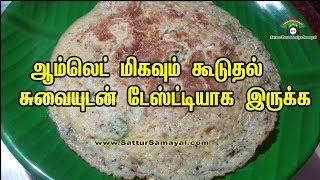 ஆம்லெட் மிகவும் கூடுதல் சுவையுடன்  இருக்க| samayal tips| Tamil | -  Sattur Parambariya Samayal