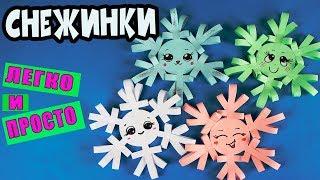 КАВАЙНЫЕ СНЕЖИНКИ из бумаги своими руками   Как сделать снежинку