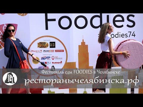 Фестиваль еды в Челябинске Foodies