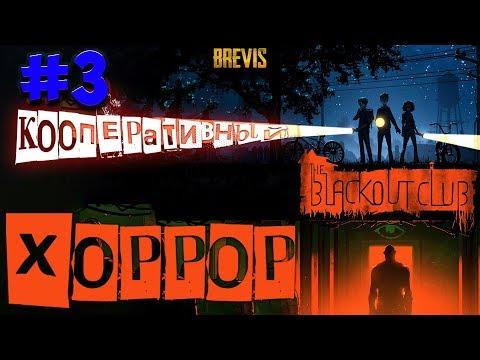 The Blackout Club ➤ КООПЕРАТИВНЫЙ СТЕЛС-ЭКШН-ХОРРОР ➤ ПРОХОЖДЕНИЕ - Часть 3