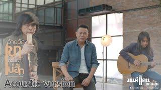อ้ายฮักเขา-ตอนเจ้าบ่ฮัก-มนต์แคน-แก่นคูน-acoustic-version