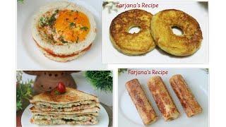 মাএ ৫ মিনিটেই ডিম দিয়ে তৈরি ৪ ধরনের সকালের নাস্তা এবং টিফিন রেসিপি/5 Minute 4 Egg  Breakfast Recipe