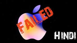 Why apple failed in india Hindi