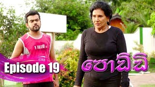 Poddi - පොඩ්ඩි | Episode 19 | 12 - 08 - 2019 | Siyatha TV Thumbnail