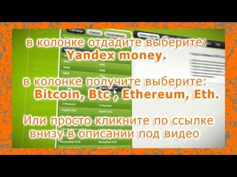 обмен с Yandex Money на Bitcoin (биткоин), Btc , Ethereum, Eth (эфириум) через обменник