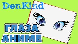 Как нарисовать глаза в стиле #Аниме [DenKind](Привет сестрички и братишки, в этом видео я покажу вам технику штриховки карандашом для получения плавных..., 2016-09-28T13:45:18.000Z)