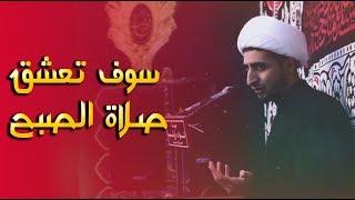 بعد سماع هذا الكلام سوف تعشق وتشتاق صلاة الصبح (الفجر) ان شاء الله ( الشيخ علي المياحي)