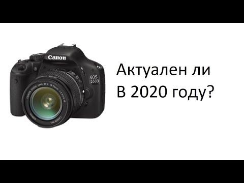 Актуален ли Canon EOS 550D в 2020 году