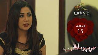 مسلسل حريم بوسلطان ـ الحلقة - 15