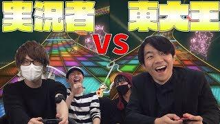 【実況者VSクイズ王#4】電流が流れてマリオカート8DX!?東大王と真剣勝負!…