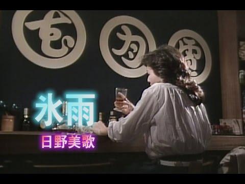 氷雨 (カラオケ) 日野美歌