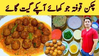 Chicken Kofta Recipe By Ijaz Ansari  چکن قوفتہ بنانے کا طریقہ  Easy Recipe