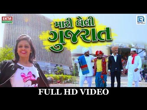 Mari Gheli Gujarat - Riddhi Vyas | New Gujarati Song 2018 | Full HD VIDEO | RDC Gujarati
