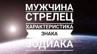 видео Мальчик Стрелец - характеристика знака Зодиака