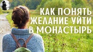 Как понять желание уйти в монастырь о.Максим Каскун(Официальный сайт - http://na-vopros.ru Моя партнерская программа VSP Group. Подключайся! https://youpartnerwsp.com/ru/join?53027., 2012-03-28T09:02:45.000Z)