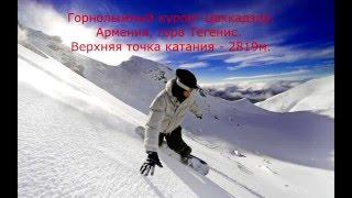видео Горнолыжный курорт Цахкадзор
