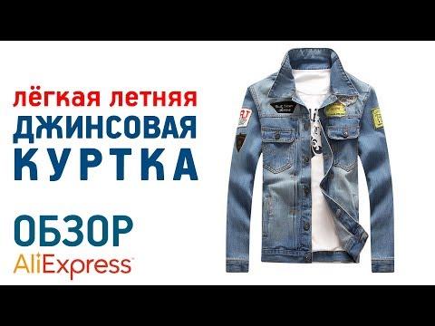 ДЖИНСОВАЯ КУРТКА с Алиэкспресс Обзор легкая летняя куртка в стиле Casual