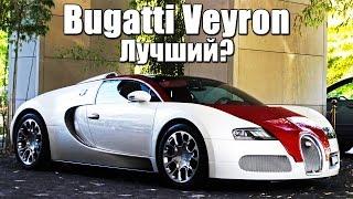 Почему Bugatti Veyron Эталон? Как устроен Veyron